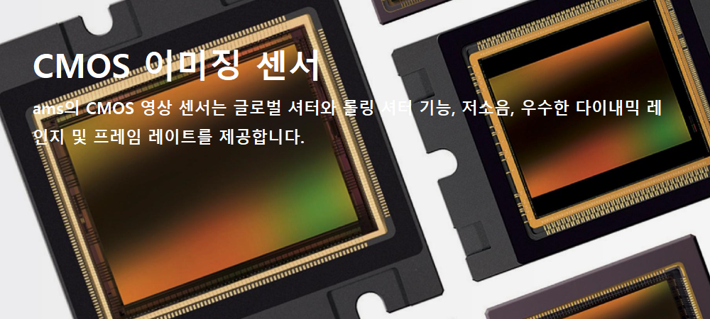 03_CMOS_Imaging_Sensor.png