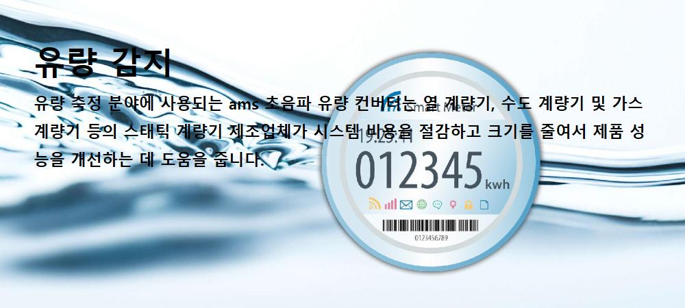05_Flow_Sensing.png