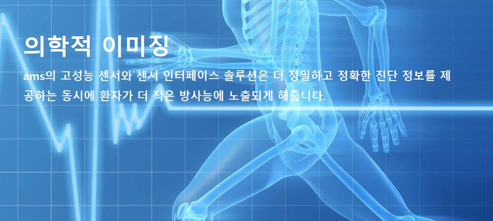 08_Medical_Sensor.png