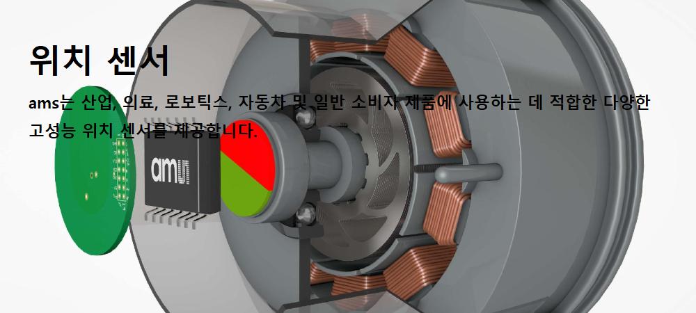 09_Position_Sensor.png